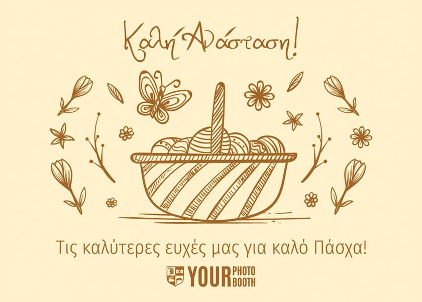 Το YourPhotoBooth σας εύχεται καλή Ανάσταση!