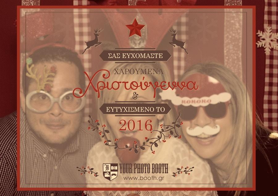 Το YourPhotoBooth σας εύχεται καλή χρονιά!